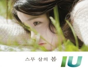 IU Single Album Twenty's Spring 스무살의 봄 CD +POSTER
