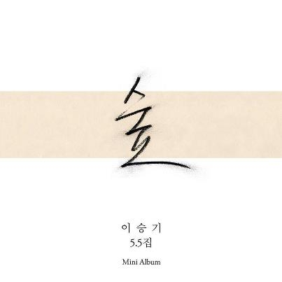 LEE SEUNG GI'S 5.5th MINI ALBUM + PHOTO ESSAY BOOK [LIMITED EDITION]