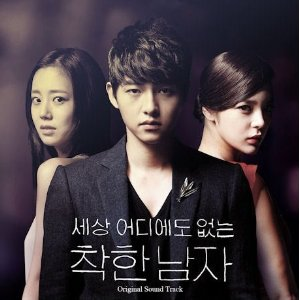 PRE-ORDER NO SUCH THING AS NICE GUYS OST PART 1 (KBS TV DRAMA)